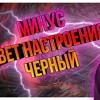 cvet nastroenija chernyj (REPROD.BY MIKEEQ)